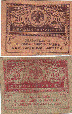 20&40 Rubles Russia 1917  Vg Notes!pick-38-39!