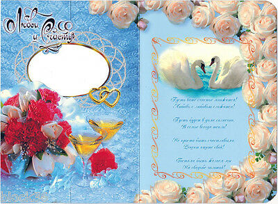 Large size Russian folding postcard WEDDING WISHES Swans Flowers