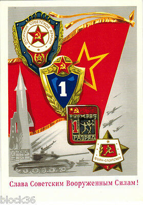 1976 Russian postcard GLORY TO SOVIET ARMED FORCES Badges Missile Tank Flag