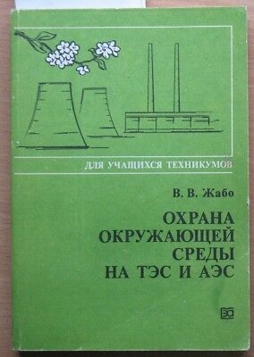 Nuclear Power Radiation Pollution TPP plant Book Ecology Reactor Protection NPP
