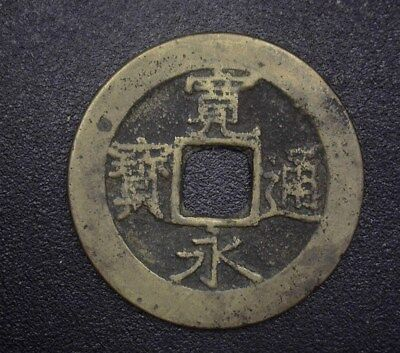 Japan Nd(1769-1860) Brass 4 Mon -11 Waves- C#4.2  Extra Fine