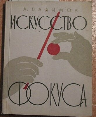 Russian Book Magic Trick Manual Soviet Circus Learn Focus Club Art USSR 1959 VTG
