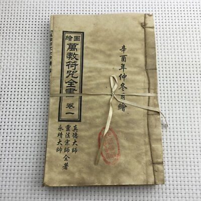 """Chinese old thread-bound book """"Teach spell encyclopedia """" Books Book Set"""