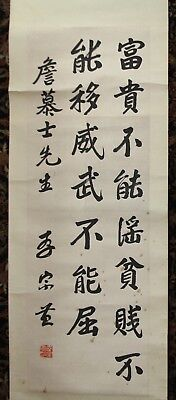 Antique Chinese Hand Written Scroll with 1 Seal