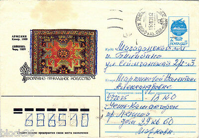 1991 Russian letter cover APPLIED ARTS: Armenian Rug of 1809