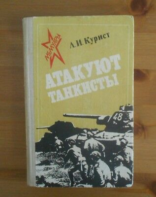 ARMOR old RUSSIAN WW2 BOOK 3RD GUARDS TANK ARMY r2
