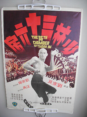 THE 36TH CHAMBER OF SHAOLIN shaw brothers poster 1978 GORDON LIU