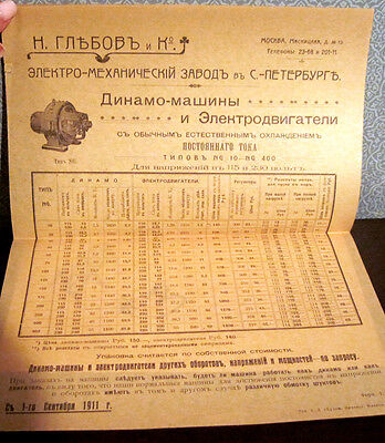 1911 ADVERTISEMENT RUSSIAN plant N.GLEBOV and K° (Н.ГЛЕБОВЪ и К°) very rare