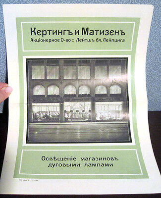"ca. 1910 RUSSIAN ADVERTISEMENT OF FIRM ""KERTING and MATIZEN"", very rare"