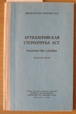Book Manual Russian Vision Optic Vintage Glass Army War STEREO Tube Artillery Ol