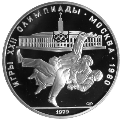 1979 Proof 10 Rubles USSR Moscow Summer Olympics Judo .900 Fine 0.9636 Troy oz
