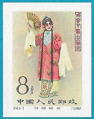 + China 1962 Mei Lan-Fang in Womans Role Stage Art #622 A165 8f MNH Imperf.
