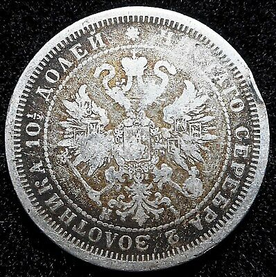 Russia. Poltina (half rouble) 1877. St. Petersburg mint. Good-NF.