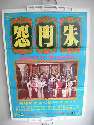 SORROW OF THE GENTRY shaw brothers poster 1974