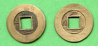 Korea Seed Coin   Ho  Bottom-2   Left-1      Price For One Coin