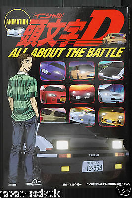 JAPAN Initial D Animation All About The Battle (book OOP
