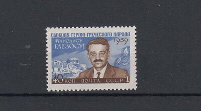 Russia: 1959 40K Glezos Commemoration single stamp. SG397. MUH.Going Scarce