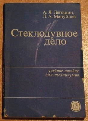 Russian Manual Book Manufacture Glass Case Blower blow Guide Glassblowing Vtg