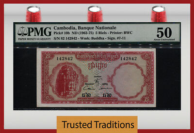 TT PK 10b 1962-75 CAMBODIA 5 RIELS PMG 50 ABOUT UNCIRCULATED SCARCELY GRADED!