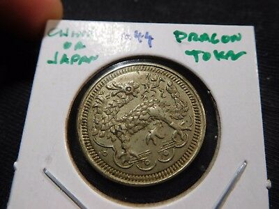 INV #M44 China Or Japan Dragon Token