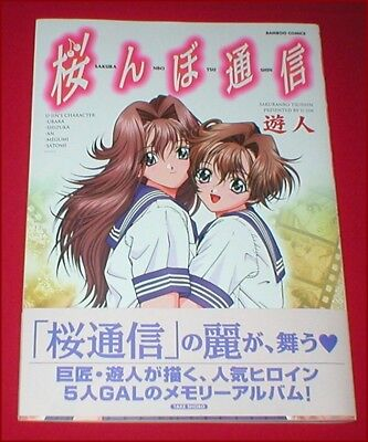 U-Jin Sakura Diaries Illustrations Japanese Art Book NEW