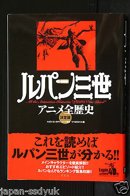 """JAPAN Lupin III book: All the Animation History """"Lupin the Third"""""""