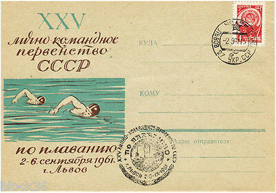 1961 RARE Soviet letter cover XXV PERSONAL - TEAM SWIMMING COMPETITION in Lvov