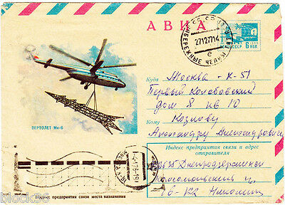 1976 Soviet Russian letter cover Helicopter MI-6