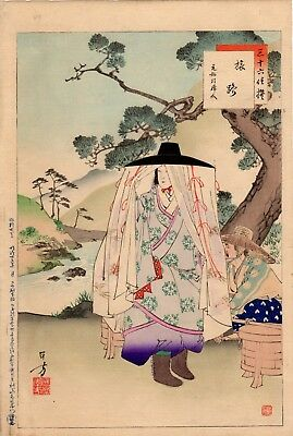 Toshikata Mizuno, Travel, Japanese Woodblock Print, Meiji period