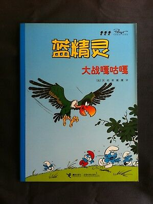 Les Schtroumpfs Le Cracoucas Peyo Edition Chinoise Chine China Smurfs Schtroumpf
