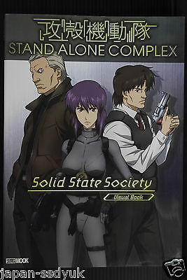 JAPAN Ghost in the Shell: Stand Alone Complex Solid State Society Visual Book