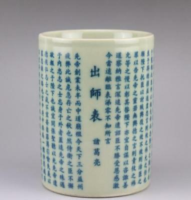 Chinese old  hand-carved porcelain Blue & white 《出师表》poetry brush pot  H