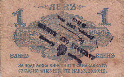 1 Lev Bulgarian Banknote 1919! With Stamp Of Kingdom Of Serbs,croats Slovenes!