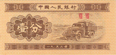 1953 1 One Fen China Chinese Currency Gem Unc Banknote Note Money Bank Bill Cash