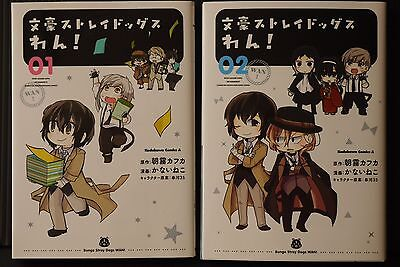 JAPAN Bungo Stray Dogs Official Spin-Off manga: Bungo Stray Dogs WAN! 1+2 Set