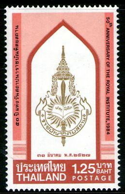 Thailand 1984 1.25Bt The Royal Institute Mint Unhinged