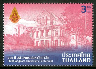Thailand 2016 3Bt Chulalongkorn University Mint Unhinged
