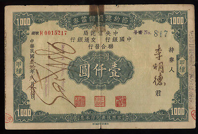 China 1000 Yuan 1930-40 with stamp on back Stock  bond UNC