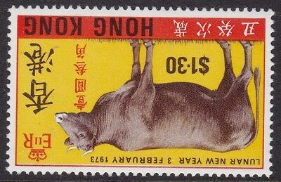 Hong Kong 1973 New Year $1.30 Inverted Watermark, Unmounted Mint Cat £27