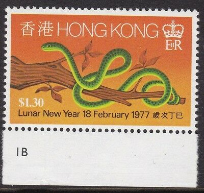 Hong Kong 1977 New Year $1.30 Crown To Left Of Ca, Unmounted Mint Cat £12