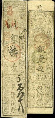 "JAPAN MID 1800s HANSATU SILVER ONE MONME ""BOOKMARK"" NOTES"