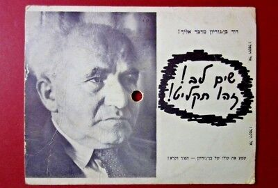 BEN GURION in Israel 1950 Elections  PHOTO Judaica RECORD POSTCARD Hebrew