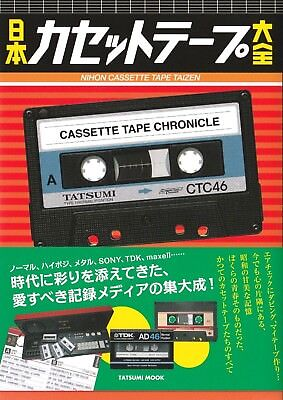 The Cassette Tape Chronicle - Japanese Book 2017