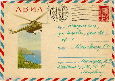 1961 Soviet letter cover HELICOPTER over the sea shore