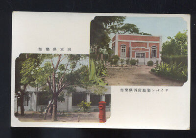 Hsinking China Chinese Building Vintage Postcard