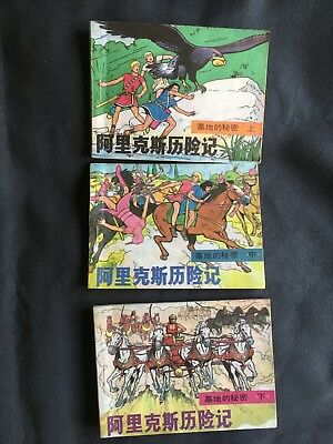 Alix Le Tombeau Etrusque Martin Chinese Edition Chinois Chine Journal De Tintin