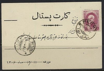 TEHERAN 1920's , PACH cds EARLY PC WITH NICE FRANKING VF/USED.#J112