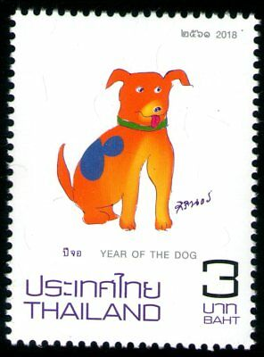 Thailand 2018 3Bt Year of the Dog Mint Unhinged