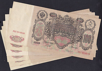 Russia 100 Rubles 1910, Set 6 Banknotes