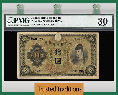 TT PK 40a ND(1930) JAPAN BANK OF JAPAN 10 YEN PMG 30 ALMOST A CENTURY IN AGE!
